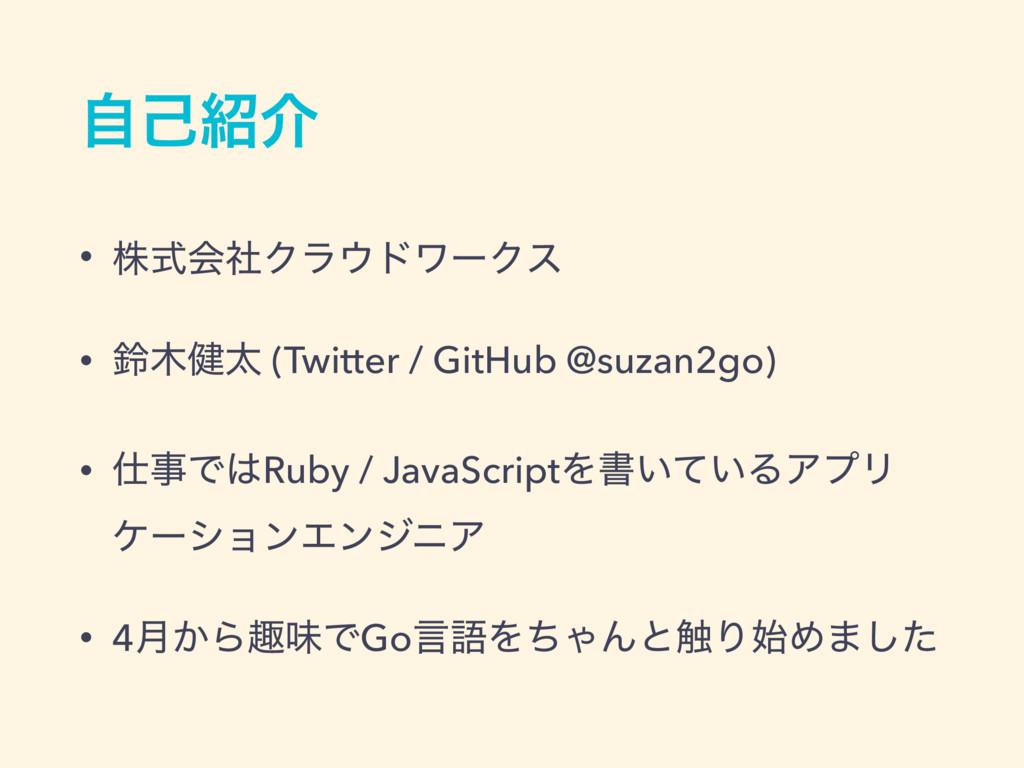 ࣗݾհ • גࣜձࣾΫϥυϫʔΫε • ླ݈ଠ (Twitter / GitHub @s...