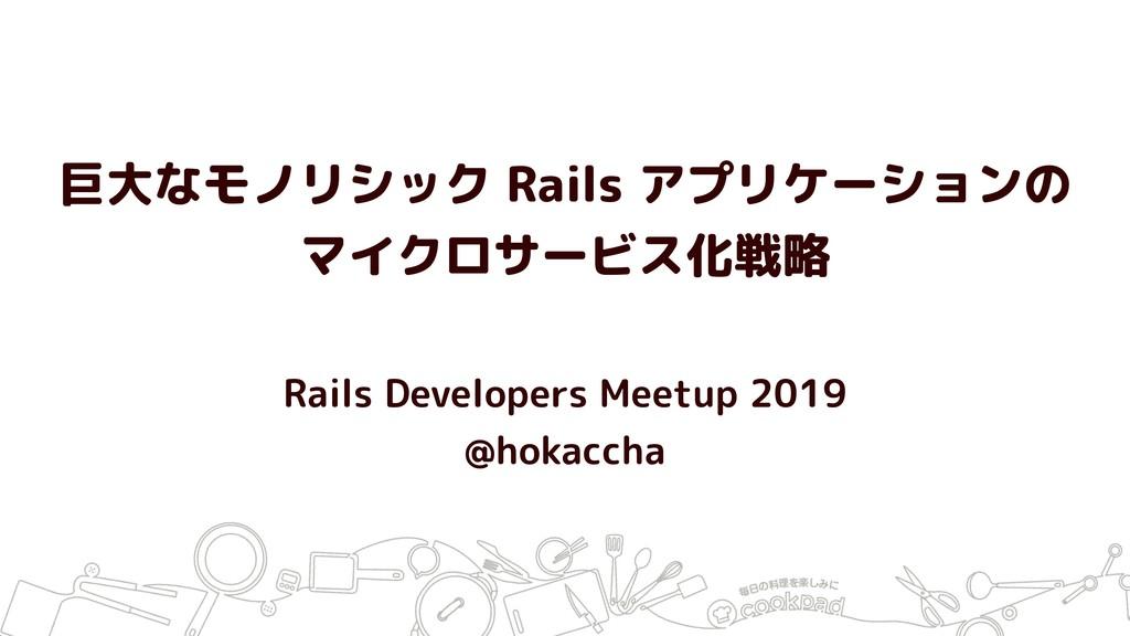 巨大なモノリシック Rails アプリケーションの マイクロサービス化戦略 Rails Dev...