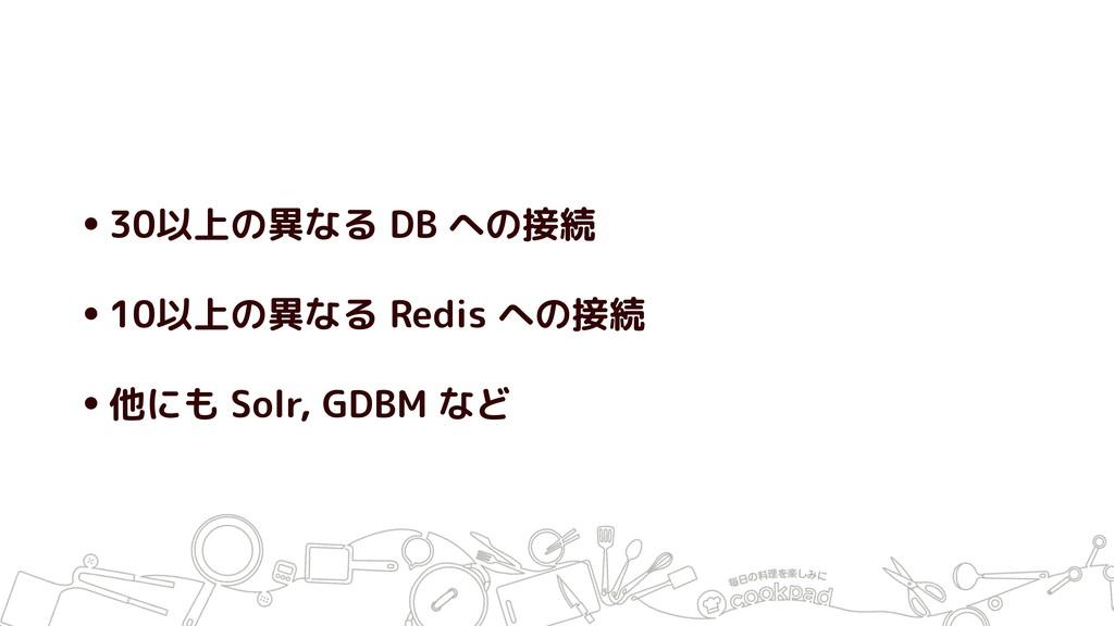 •30以上の異なる DB への接続 •10以上の異なる Redis への接続 •他にも Sol...
