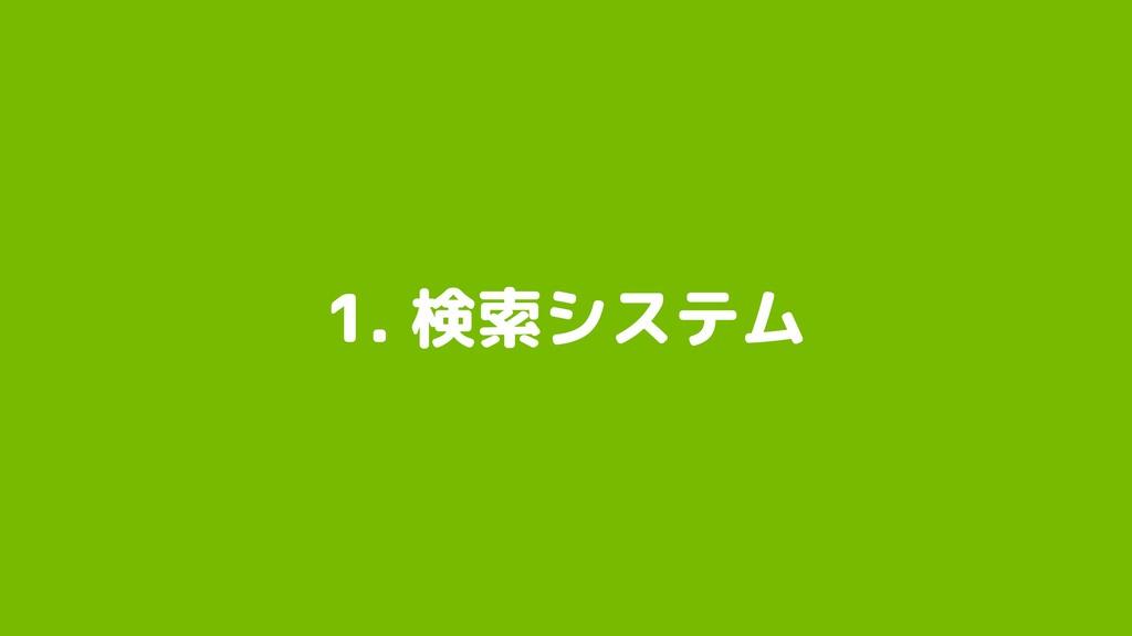 1. 検索システム