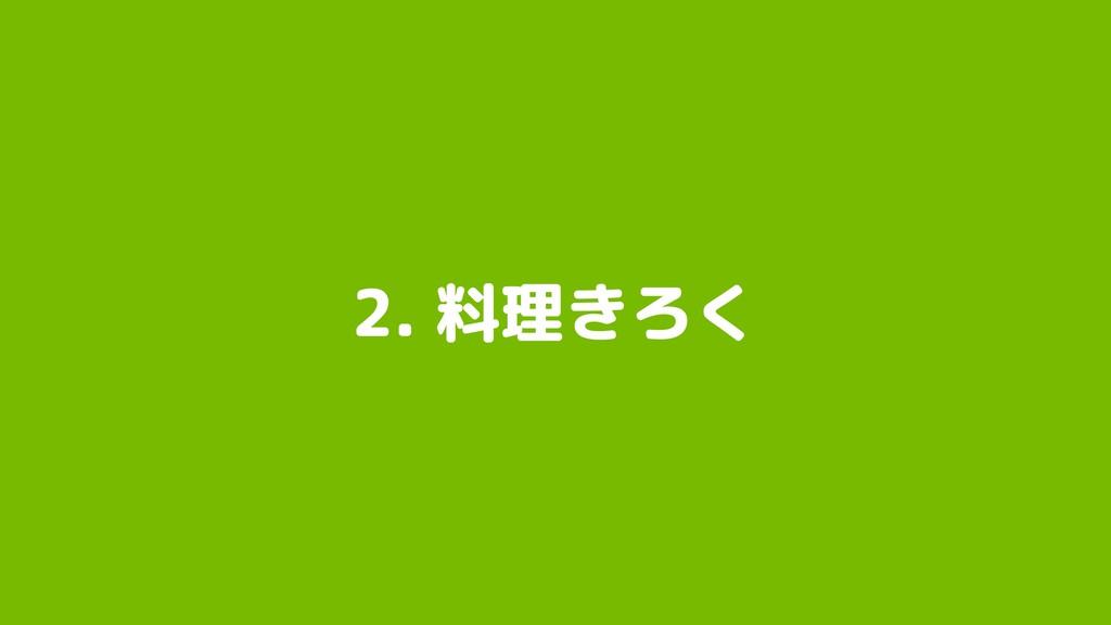 2. 料理きろく