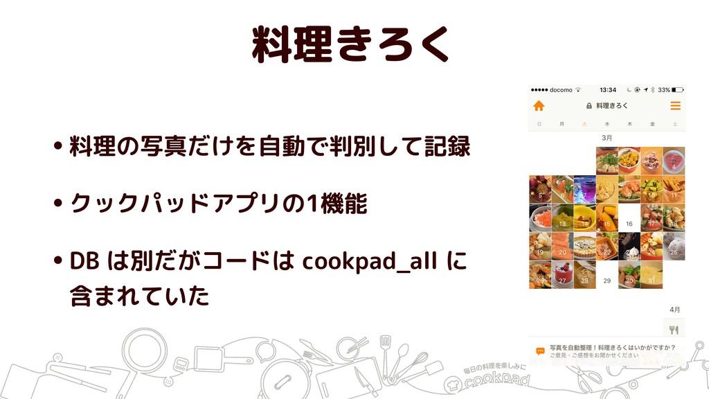 料理きろく •料理の写真だけを自動で判別して記録 •クックパッドアプリの1機能 •DB は別だ...