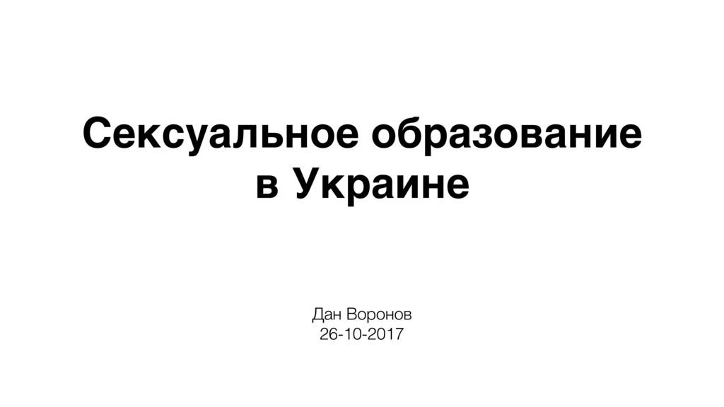 Сексуальное образование  в Украине Дан Воронов...