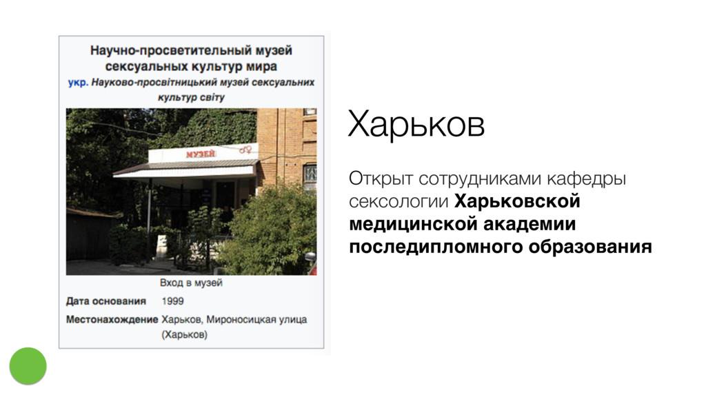 Харьков Открыт сотрудниками кафедры сексологии ...