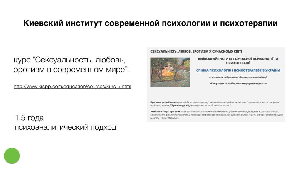 Киевский институт современной психологии и псих...