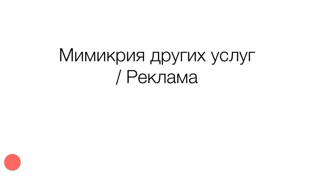 Мимикрия других услуг / Реклама