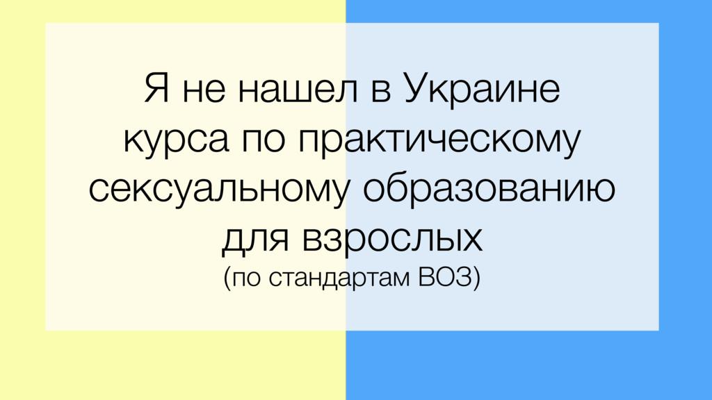 Я не нашел в Украине  курса по практическому с...