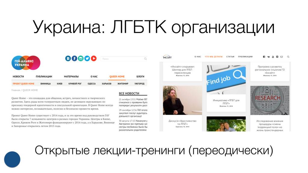 Украина: ЛГБТК организации Открытые лекции-трен...