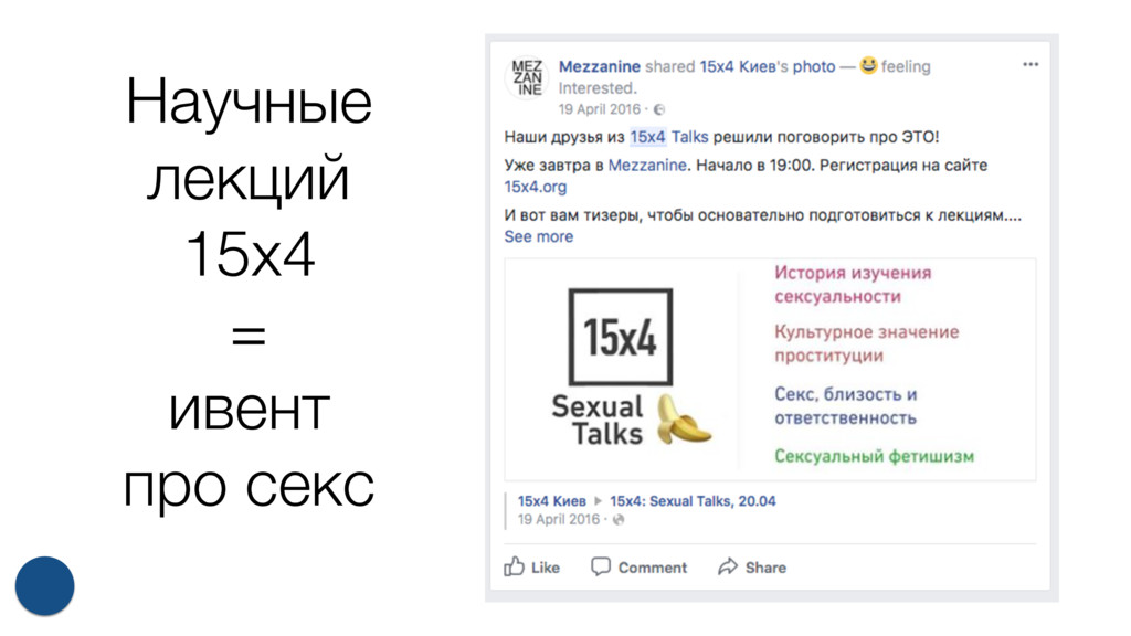 Научные лекций 15х4 = ивент про секс