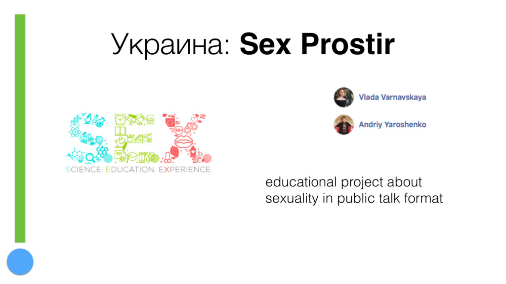 Украина: Sex Prostir educational project about ...