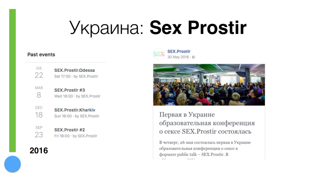 Украина: Sex Prostir 2016