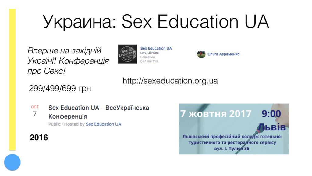 Украина: Sex Education UA http://sexeducation.o...