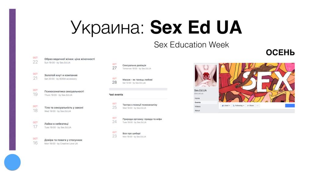 Украина: Sex Ed UA Sex Education Week ОСЕНЬ