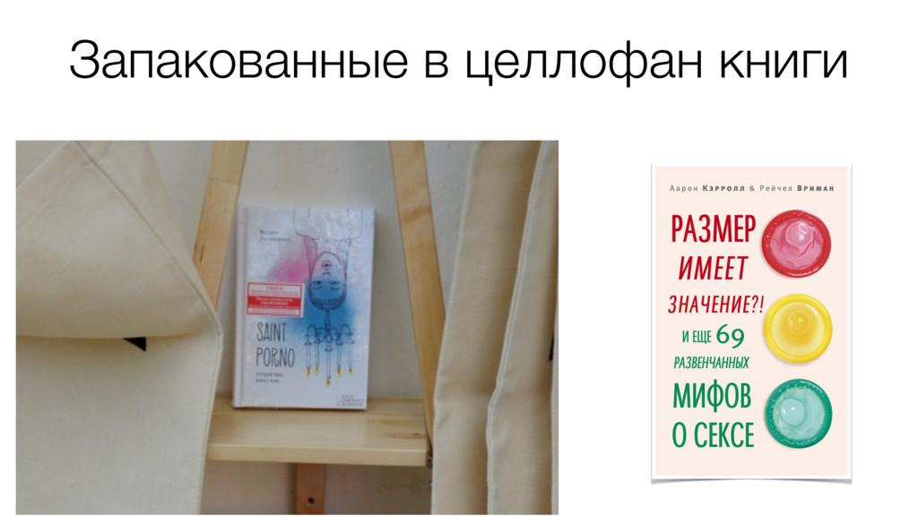 Запакованные в целлофан книги