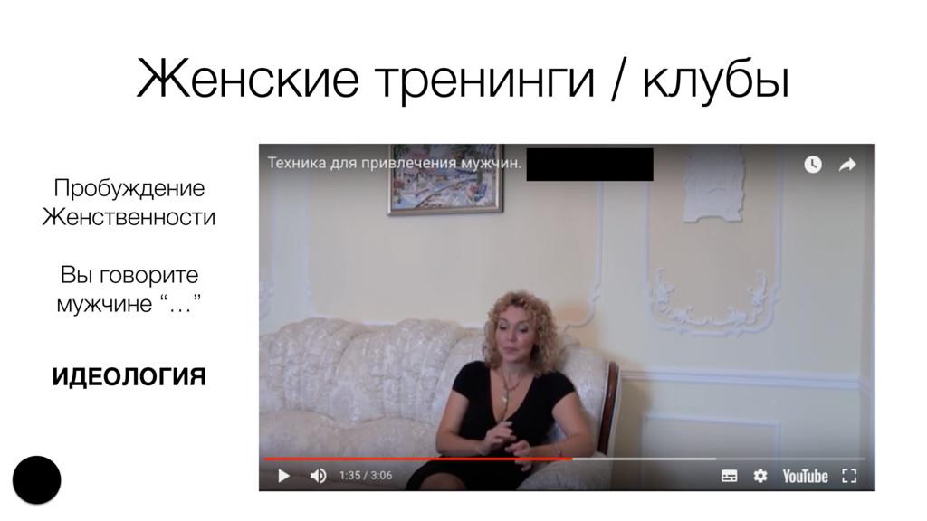 Женские тренинги / клубы Пробуждение Женственно...