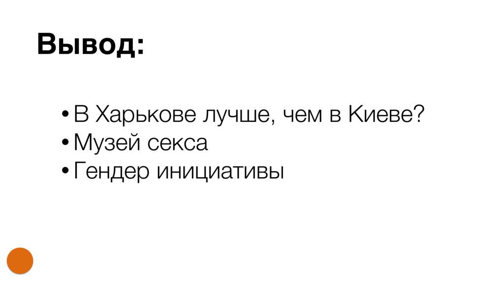 Вывод: • В Харькове лучше, чем в Киеве? • Музей...