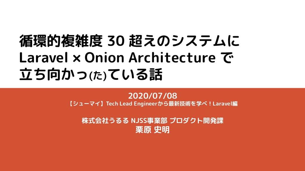 循環的複雑度 30 超えのシステムに Laravel × Onion Architecture...