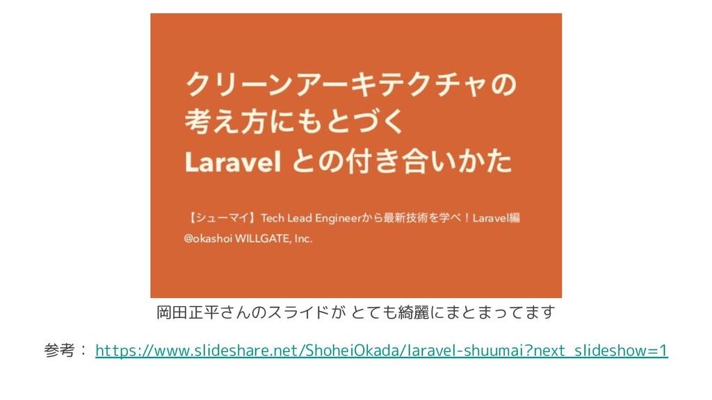 岡田正平さんのスライドが とても綺麗にまとまってます 参考: https://www.slid...
