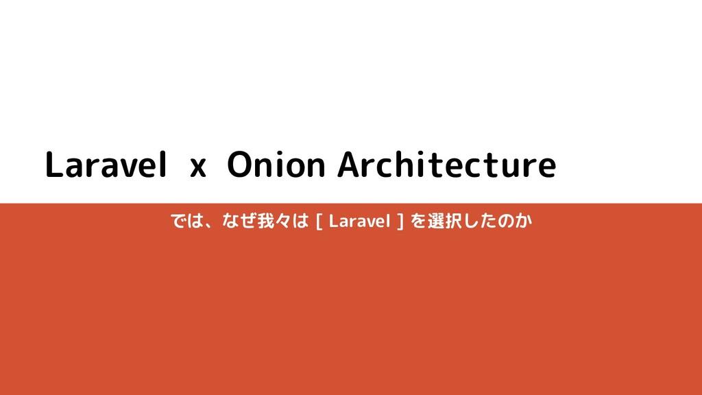 Laravel x Onion Architecture では、なぜ我々は [ Laravel...