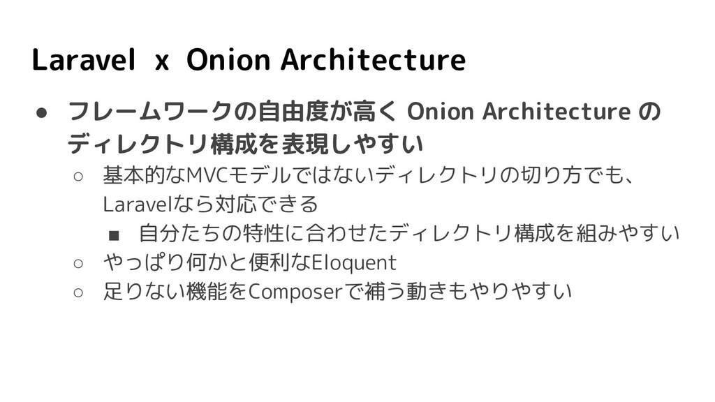 Laravel x Onion Architecture ● フレームワークの自由度が高く O...