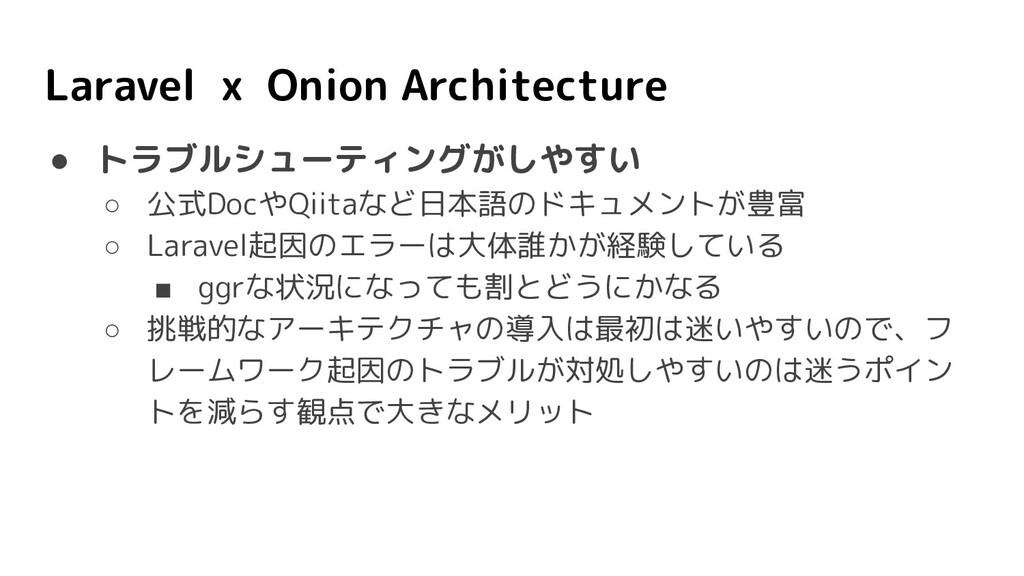 Laravel x Onion Architecture ● トラブルシューティングがしやすい...