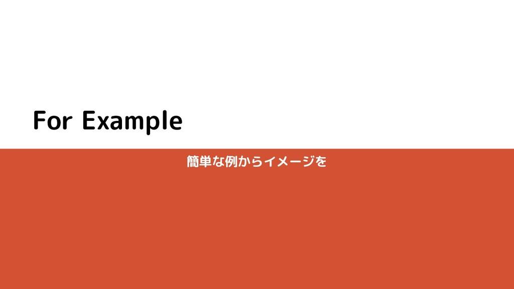 For Example 簡単な例からイメージを