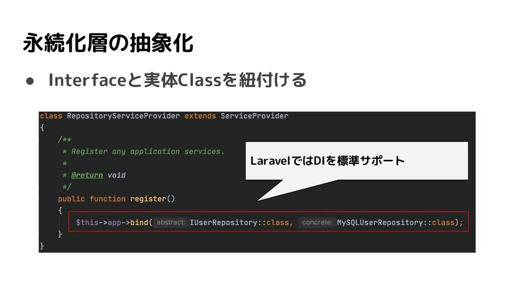 永続化層の抽象化 ● Interfaceと実体Classを紐付ける LaravelではDIを標...