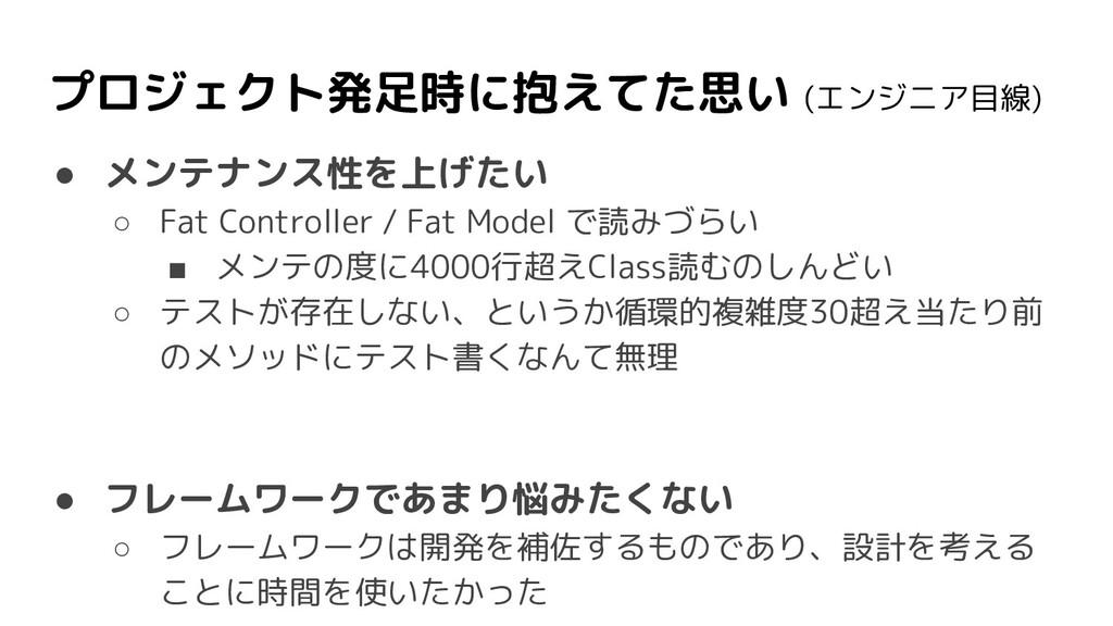 プロジェクト発足時に抱えてた思い (エンジニア目線) ● メンテナンス性を上げたい ○ Fat...