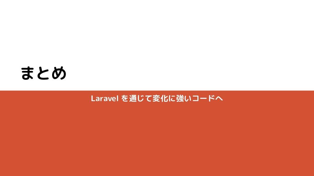 まとめ Laravel を通じて変化に強いコードへ