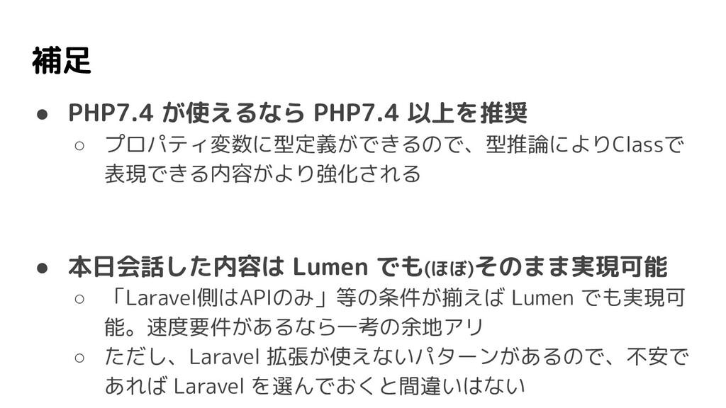 補足 ● PHP7.4 が使えるなら PHP7.4 以上を推奨 ○ プロパティ変数に型定義がで...