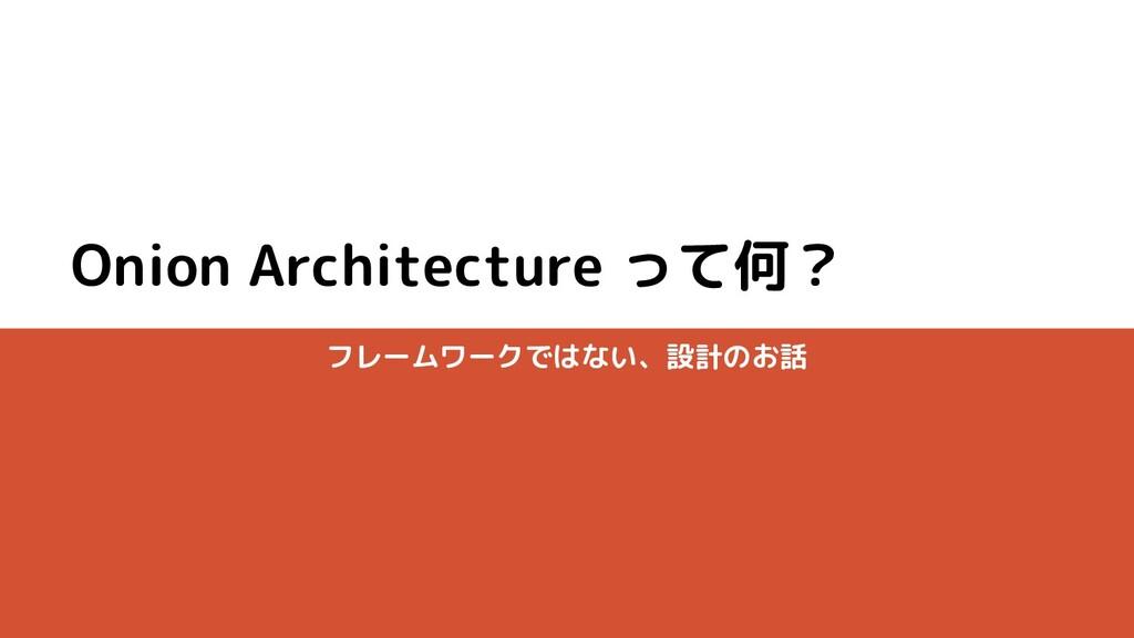 Onion Architecture って何? フレームワークではない、設計のお話