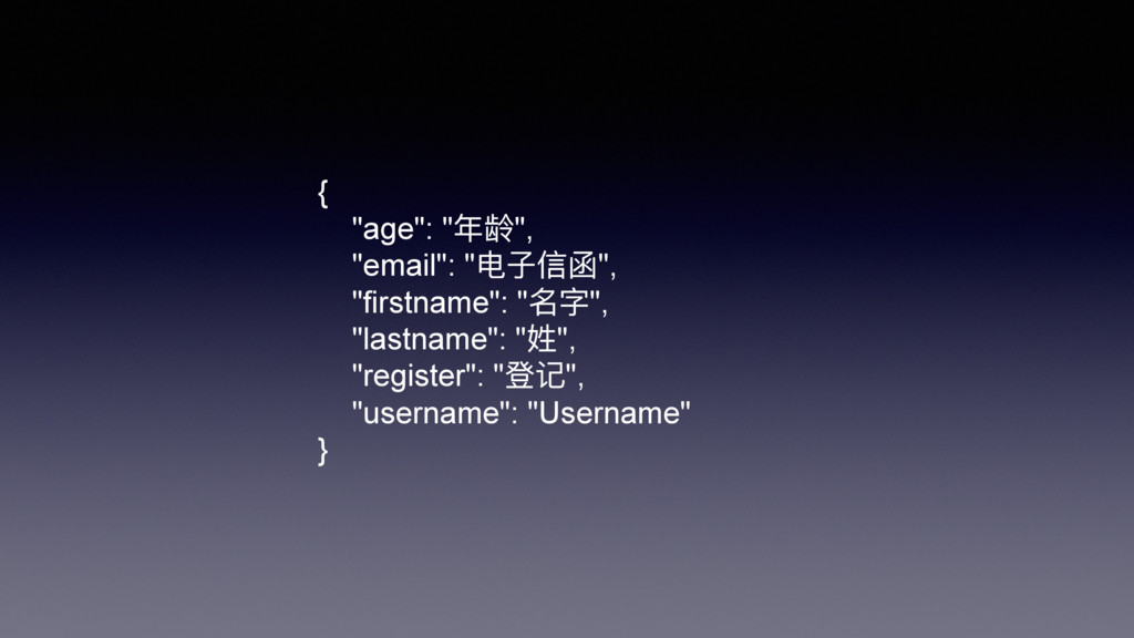 """{ """"age"""": """"年年龄"""", """"email"""": """"电⼦子信函"""", """"firstname"""": ..."""