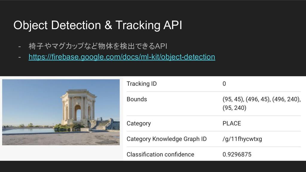 Object Detection & Tracking API - 椅子やマグカップなど物体を...