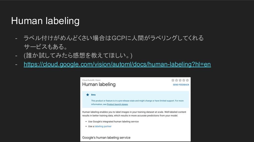 Human labeling - ラベル付けがめんどくさい場合はGCPに人間がラベリングしてく...
