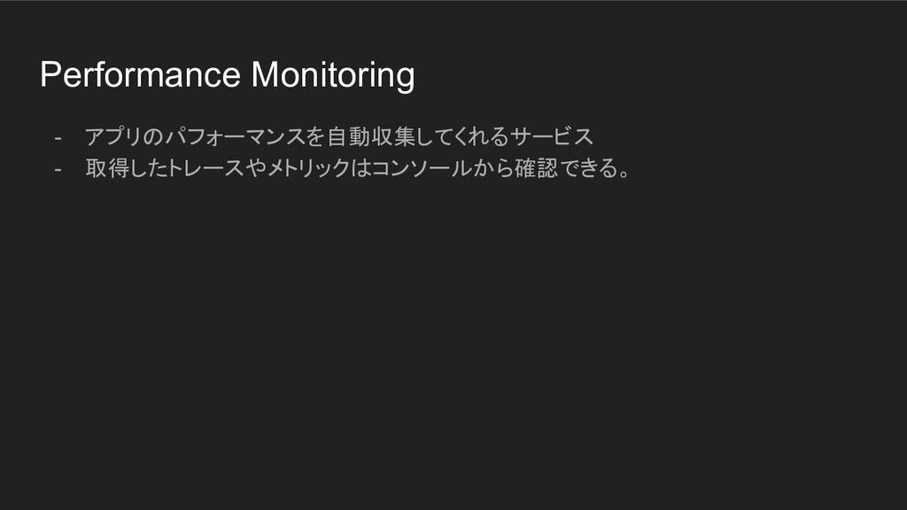 Performance Monitoring - アプリのパフォーマンスを自動収集してくれるサ...