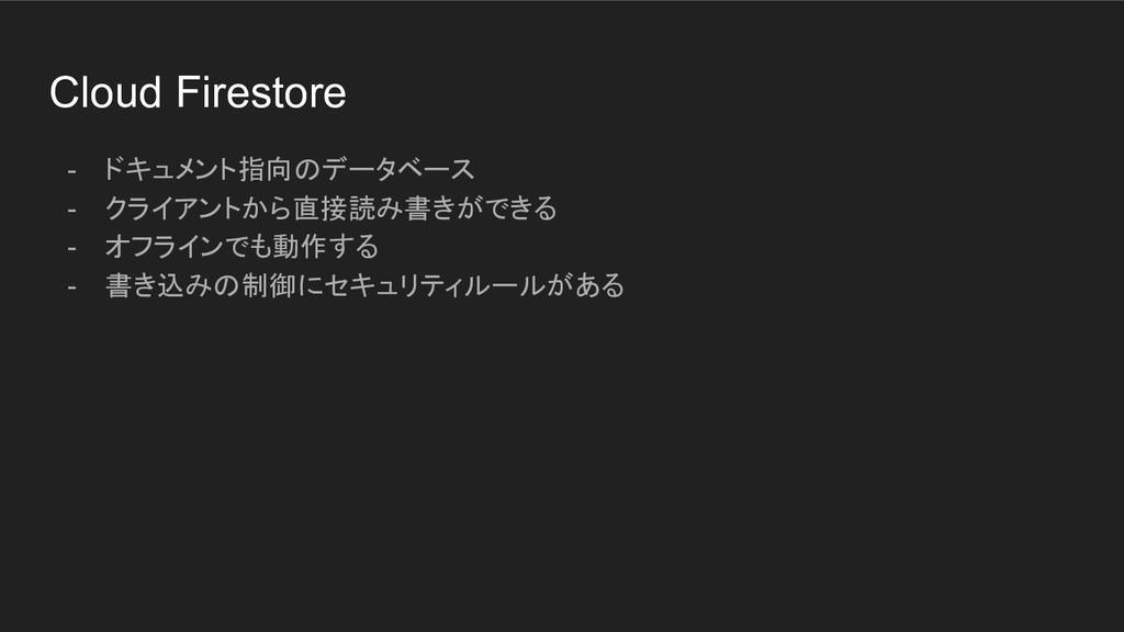 Cloud Firestore - ドキュメント指向のデータベース - クライアントから直接読...
