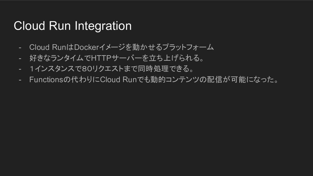 Cloud Run Integration - Cloud RunはDockerイメージを動か...