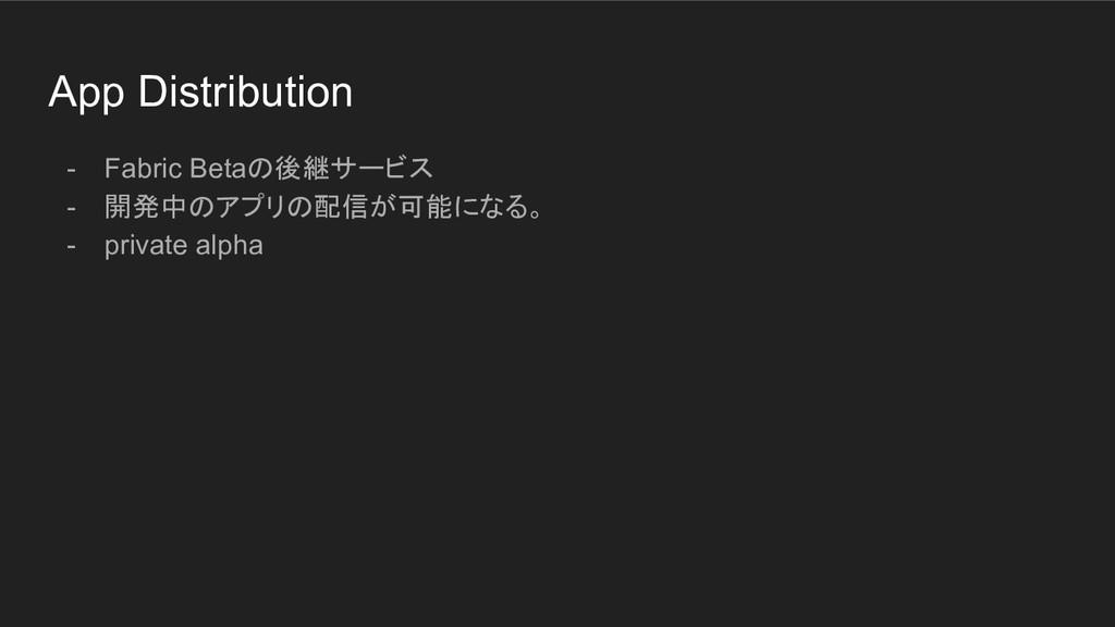 App Distribution - Fabric Betaの後継サービス - 開発中のアプリ...