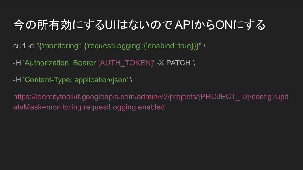 """今の所有効にするUIはないので APIからONにする curl -d """"{'monitorin..."""