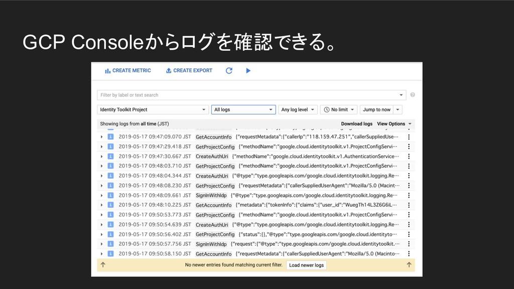 GCP Consoleからログを確認できる。