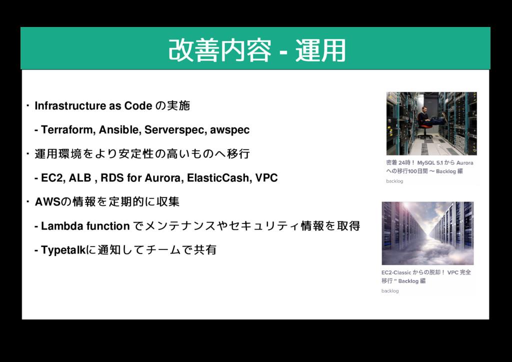 改善内容 改善内容 - 運用 運用 ・ ・Infrastructure as Code の実施...