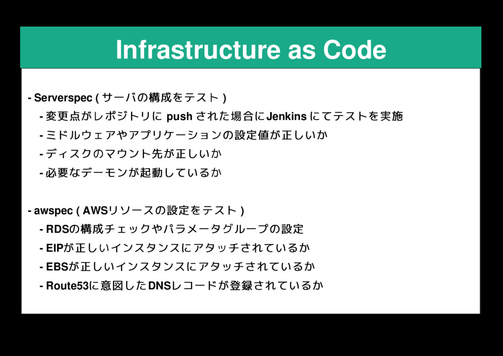 Infrastructure as Code - Serverspec ( サーバの構成をテス...