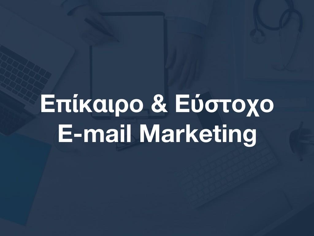 Επίκαιρο & Εύστοχο E-mail Marketing