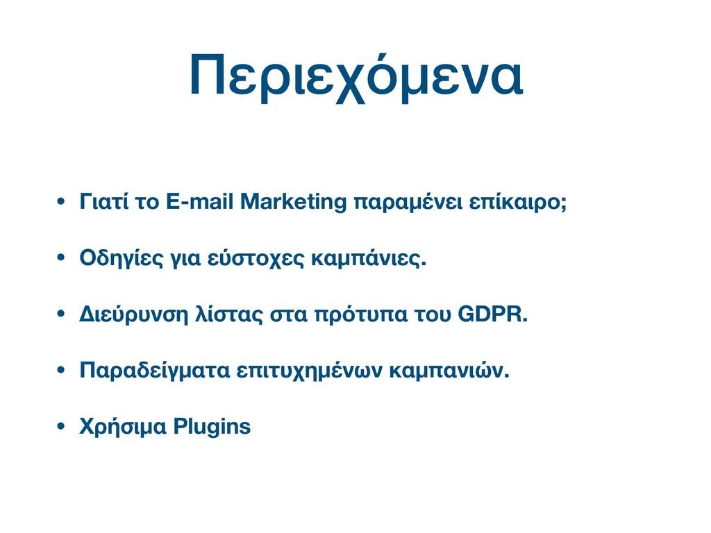 Περιεχόμενα • Γιατί το E-mail Marketing παραμέν...