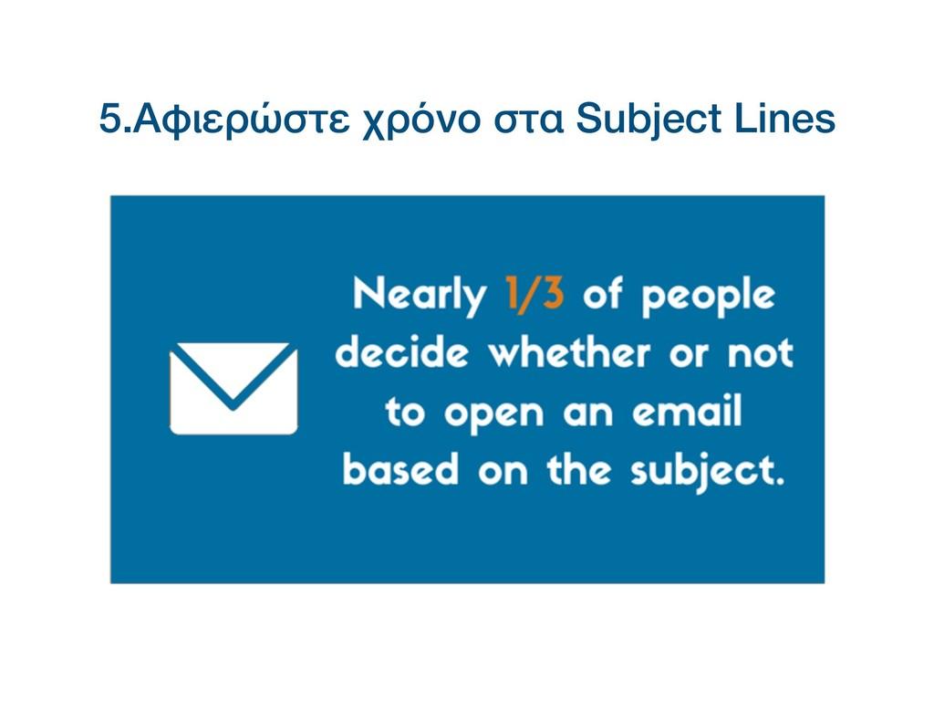 5.Αφιερώστε χρόνο στα Subject Lines