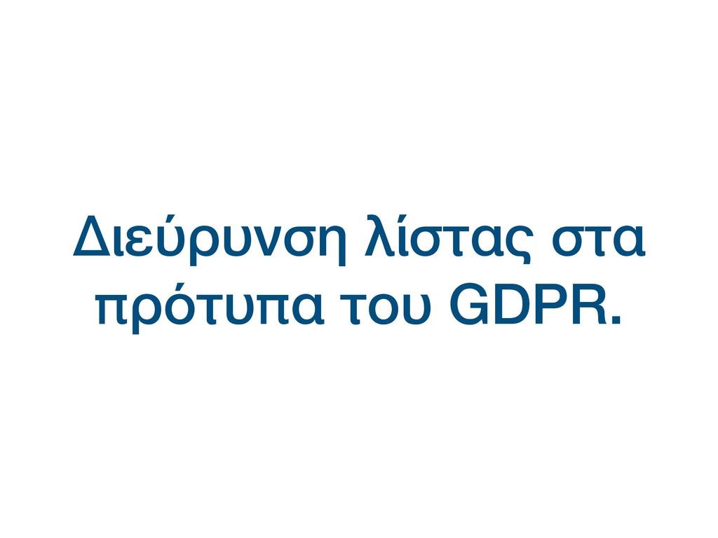 Διεύρυνση λίστας στα πρότυπα του GDPR.