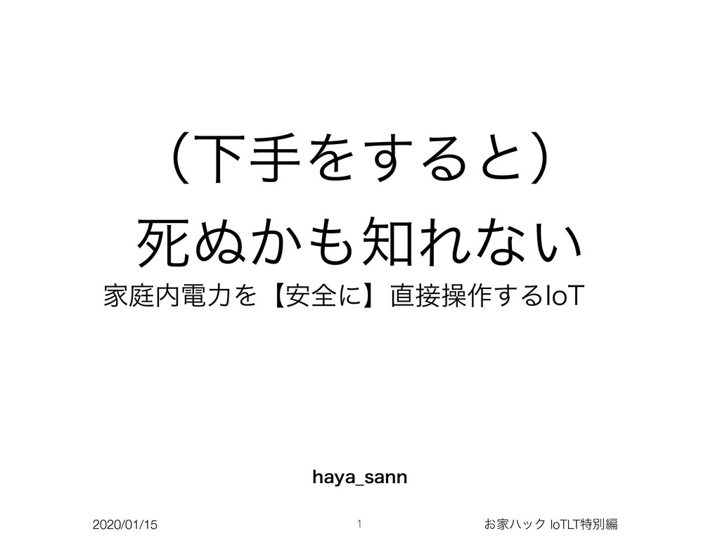 2020/01/15 ͓ՈϋοΫ IoTLTಛผฤ ʢԼखΛ͢Δͱʣ ࢮ͵͔Εͳ͍ Ոఉ...