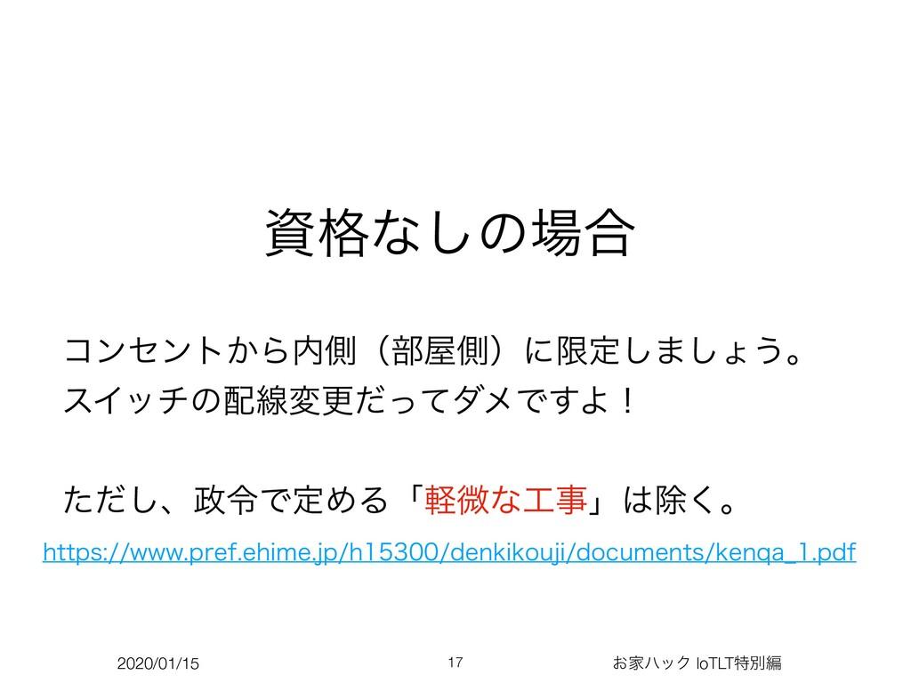 2020/01/15 ͓ՈϋοΫ IoTLTಛผฤ ֨ͳ͠ͷ߹ ίϯηϯτ͔Βଆʢ෦ଆ...
