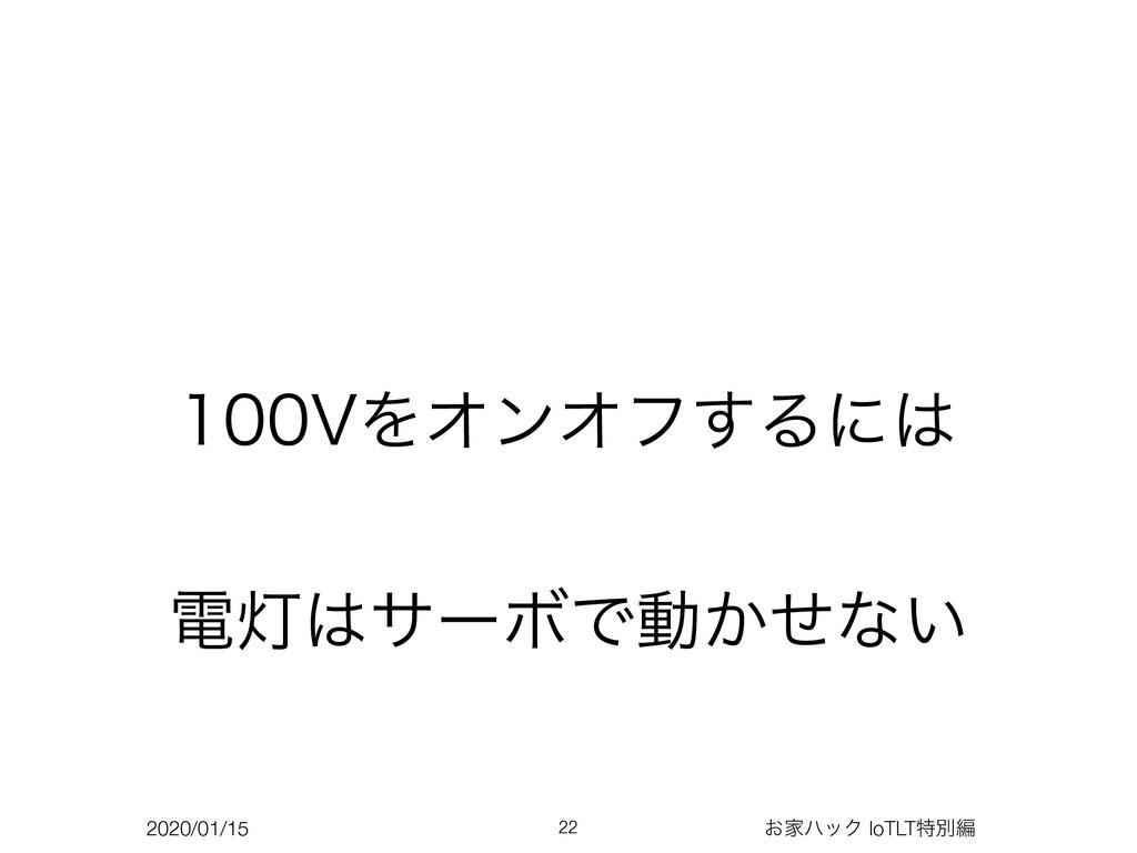 2020/01/15 ͓ՈϋοΫ IoTLTಛผฤ 7ΛΦϯΦϑ͢Δʹ ి౮αʔϘ...