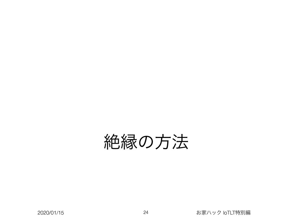 2020/01/15 ͓ՈϋοΫ IoTLTಛผฤ ઈԑͷํ๏ 24